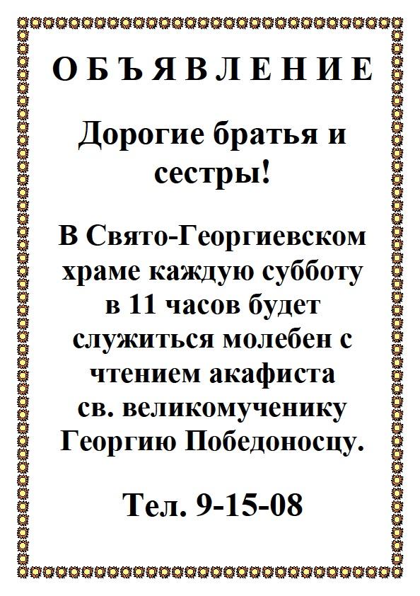 АКАФИСТ  Св.Георгию Победоносцу