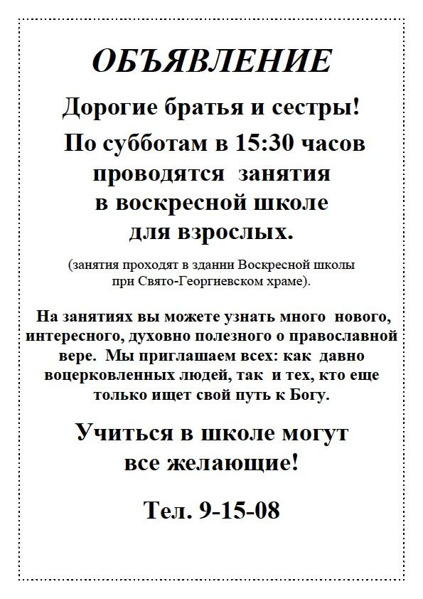 obyavlenie-voskr-shk